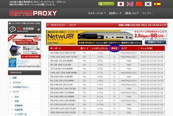 131010_proxy_01.jpg