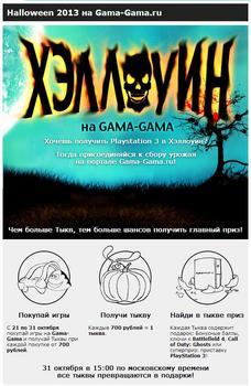 131022_gamagama_01.jpg