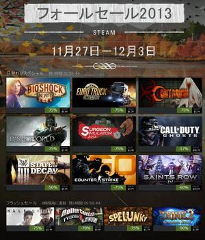 131130_steam_01.jpg