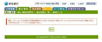 140228_sinsei_01.jpg