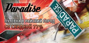 Burnout_Paradise_635х311.jpg