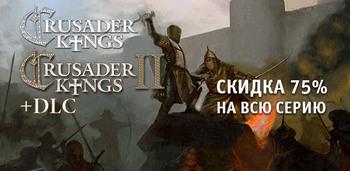 Crusader_Kings_635х311-1.jpg